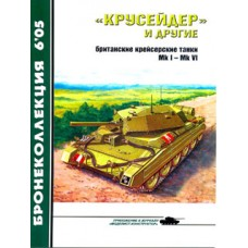 BKL-200506 ArmourCollection 6/2005: Crusader and others (British Cruiser Tanks) magazine