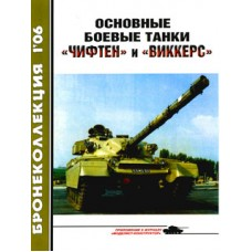 BKL-200601 ArmourCollection 1/2006: Mk2 Chieftain and Mk3 Vikkers Tanks magazine