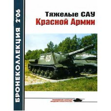 BKL-200602 ArmourCollection 2/2006: WW2 Red Army Heavy Self-Propelled Guns magazine