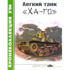 BKL-200603 ArmourCollection 3/2006: Type 95 Ha-Go Japanese WW2 light tank magazine