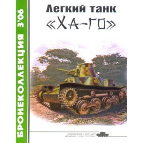BKL-200603 ArmourCollection 3/2006: Type 95 Ha-Go Japanese WW2 light tank magazine