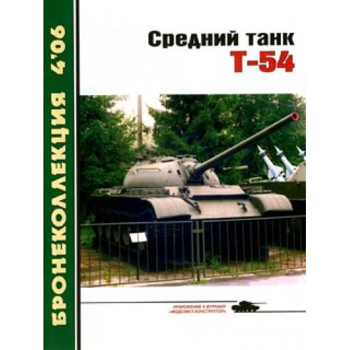 BKL-200604 ArmourCollection 4/2006: T-54 Soviet Main Battle Tank magazine