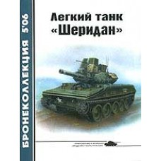 BKL-200605 ArmourCollection 5/2006: Sheridan tank magazine