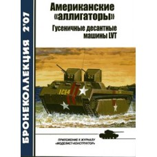 BKL-200702 ArmourCollection 2/2007: American 'Alligators'. LVT Vehicles magazine