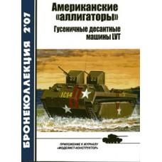 BKL-200702 ArmourCollection 2/2007: American 'Alligators'. LVT Vehicles magazine