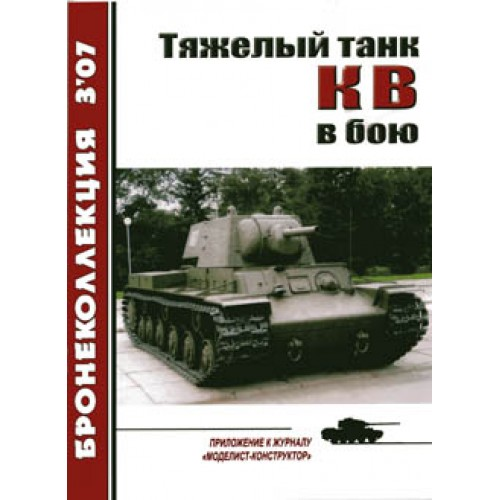 BKL-200703 ArmourCollection 3/2007: KV Soviet WW2 Heavy Tank in Combat magazine