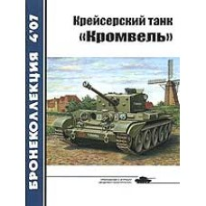 BKL-200704 ArmourCollection 4/2007: Cromwell WW2 Cruiser Tank magazine