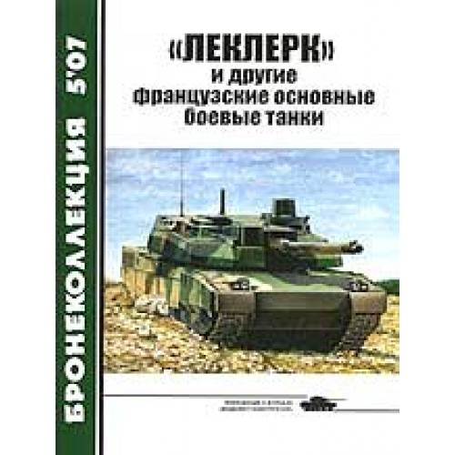 BKL-200705 ArmourCollection 5/2007: Leclerc and other French Main Battle Tanks magazine