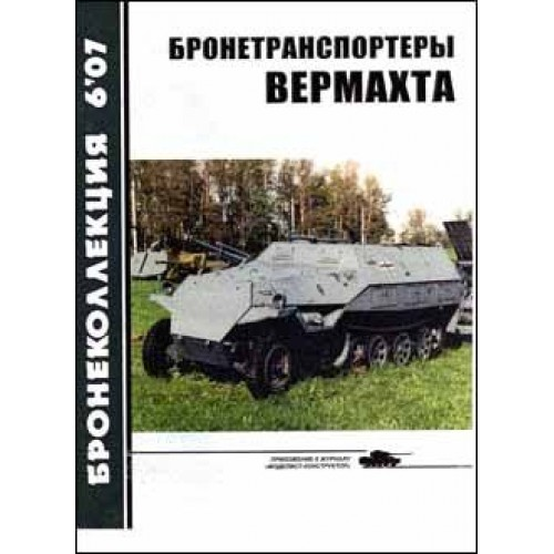 BKL-200706 ArmourCollection 6/2007: Wehrmacht's Armoured Personnel Carriers magazine