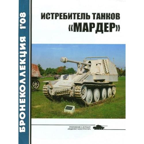 BKL-200801 ArmourCollection 1/2008: Marder German World War II Tank Destroyer magazine