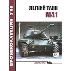 BKL-200802 ArmourCollection 2/2008: M41 Walker Bulldog Light Tank and Variants magazine