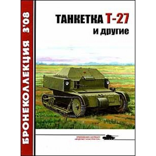 BKL-200803 ArmourCollection 3/2008: T-27 and Others. Tankettes of pre-WW2 period magazine