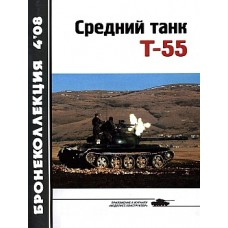 BKL-200804 ArmourCollection 4/2008: T-55 Soviet Medium Tank (part 1) magazine