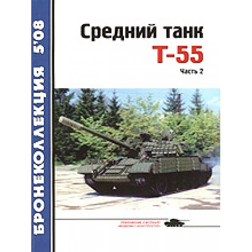 BKL-200805 ArmourCollection 5/2008: T-55 Soviet Medium Tank (part 2) magazine