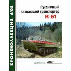 BKL-200806 ArmourCollection 6/2008: K-61 WW2 Amphibious Tracked Personnel Carrier magazine