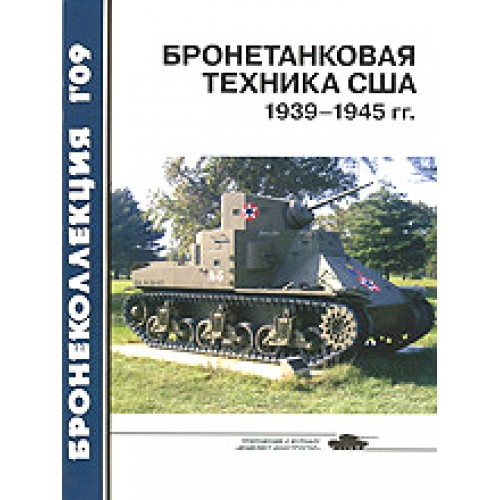 BKL-200901 ArmourCollection 1/2009: WW2 U.S. Army Armour 1939-1945 magazine