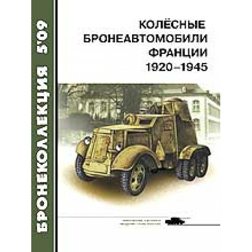 BKL-200905 ArmourCollection 5/2009: French Wheeled Armoured Vehicles 1920-1945 magazine