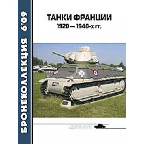 BKL-200906 ArmourCollection 6/2009: French Tanks 1920-1945 magazine