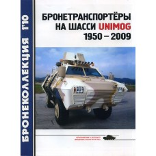 BKL-201001 ArmourCollection 1/2010: Armoured Vehicles on Unimog chassies magazine