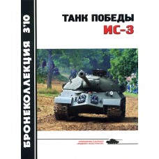 BKL-201003 ArmourCollection 3/2010: IS-3 Soviet Heavy Tank. The Victory Tank magazine