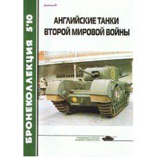 BKL-201005 ArmourCollection 5/2010: British WW2 Tanks magazine