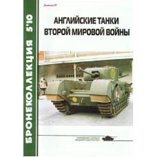 BKL-201005 ArmourCollection 5/2010: British WW2 Tanks magazine