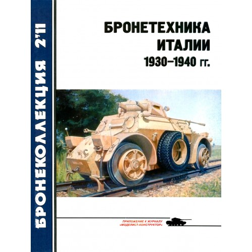 BKL-201102 ArmourCollection 2/2011: Italian Armour 1930-1940 magazine