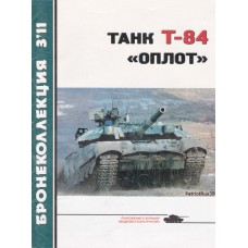 BKL-201103 ArmourCollection 3/2011: T-84 'Oplot' Ukrainian Main Battle Tank magazine
