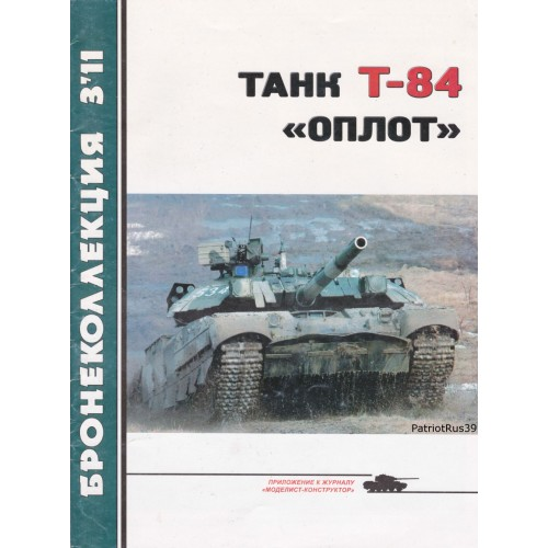 BKL-201103 ArmourCollection 3/2011: T-84 'Oplot' Ukrainian Main Battle Tank magazine