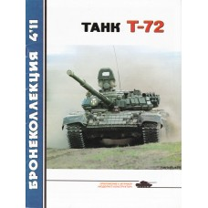 BKL-201104 ArmourCollection 4/2011: T-72 Soviet Main Battle Tank magazine