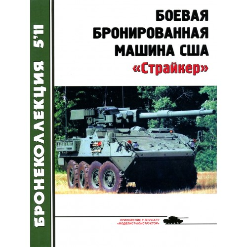BKL-201105 ArmourCollection 5/2011: IAV Stryker U.S. Army Fighting Vehicle magazine