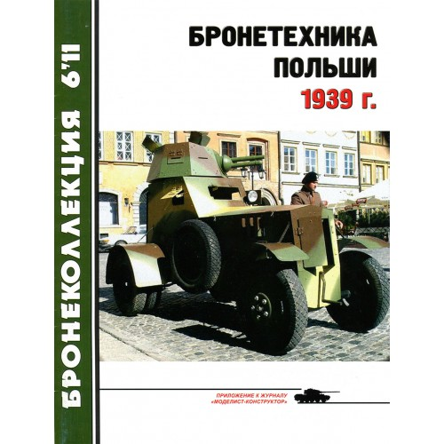 BKL-201106 ArmourCollection 6/2011: Polish Army Armour 1939 magazine