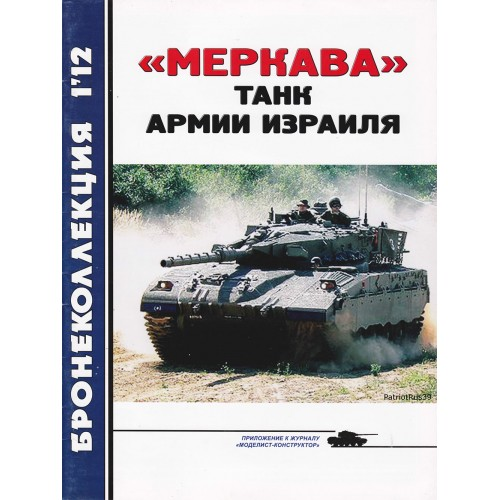 BKL-201201 ArmourCollection 1/2012: Merkava Israeli Main Battle Tank magazine
