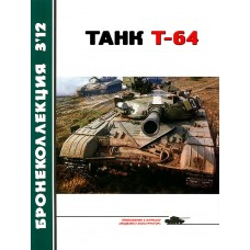 BKL-201203 ArmourCollection 3/2012: T-64 Soviet Main Battle Tank magazine