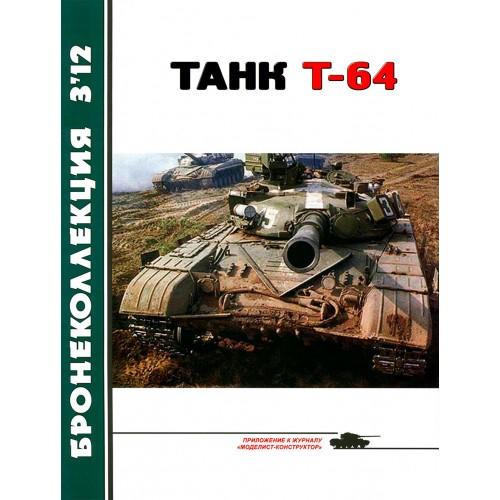 BKL-201203 ArmourCollection 3/2012: T-64 Soviet Main Battle Tank magazine
