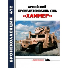 BKL-201204 ArmourCollection 4/2012: HMMWV (Humvee) U.S. Army Light Armoured Car magazine