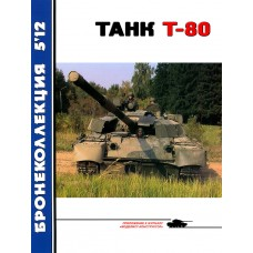 BKL-201205 ArmourCollection 5/2012: T-80 Russian and Ukrainian Main Battle Tank magazine