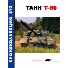 BKL-201205 ArmourCollection 5/2012: T-80 Russian and Ukrainian Main Battle Tank magazine