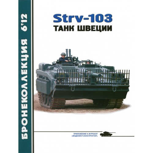 BKL-201206 ArmourCollection 6/2012: Strv 103 Swedish Main Battle Tank magazine