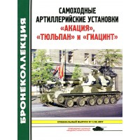 BKL-201701SP ArmourCollection / Bronekollektsia 1/2017 Special Issue: 2S3 Akatsiya, 2S4 Tyulpan, 2S5 Giatsint-S self-propelled guns