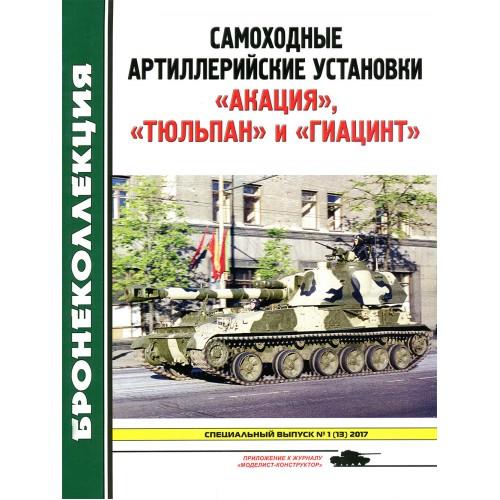 BKL-201701SP ArmourCollection / Bronekollektsia 1/2017 Special Issue: 2S3 Akatsiya, 2S4 Tyulpan, 2S5 Giatsint-S self-propelled guns