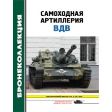 BKL-201702SP ArmourCollection / Bronekollektsia 2/2017 Special Issue: Airborne self-propelled guns