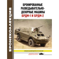 BKL-201703SP ArmourCollection / Bronekollektsia 3/2017 Special Issue: BRDM-1 and BRDM-2 armored reconnaissance-patrol car