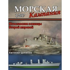 MCN-201701 Naval Campaign 2017/01 Yugoslav destroyers of the Second World War