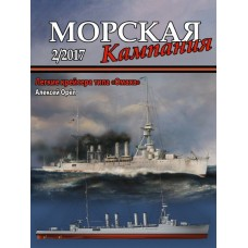 MCN-201702 Naval Campaign 2017/02 Omaha-class cruiser