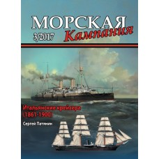 MCN-201703 Naval Campaign 2017/03 Italian cruisers (1861-1900)