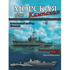 MCN-201704 Naval Campaign 2017/04 Swedish Gotland seaplane cruiser