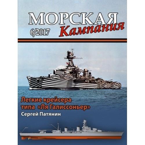 MCN-201706 Naval Campaign 2017/06 French La Galissonniere-class cruiser