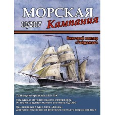 MCN-201710 Naval Campaign 2017/10 Russian Gaydamak clipper, Sovier minesweepers of the 59 and 73K projects, Sovier small hunter OD-200, Soviet Donets-class gunboats