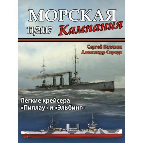 MCN-201711 Naval Campaign 2017/11 German Pillau and Elbing light cruisers